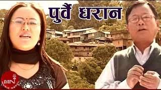 getlinkyoutube.com-Purbai Dharan By Jiten Rai and Satya Kala Rai