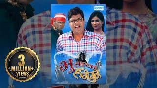 getlinkyoutube.com-Bhootacha Honeymoon - Bharat Jadhav - Ruchita Jadhav - Marathi Full Movie