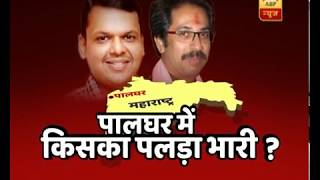 Mumbai Live: Parties In Maharashtra Gear Up For Palghar By-Election | ABP News