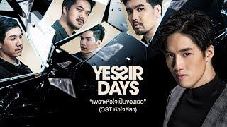 เพราะหัวใจเป็นของเธอ OST หัวใจศิลา - Yes'sir Days【OFFICIAL MV】