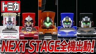 getlinkyoutube.com-【トミカハイパーレスキュー ドライブヘッド放送決定記念】NEXT STAGE全機出動!オリジナル合体で遊ぼう!!