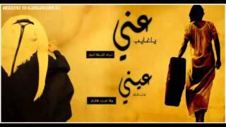 getlinkyoutube.com-خالد عبدالرحمن ياغايب عني  بوشوق اهداء الي محبين