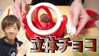 getlinkyoutube.com-【3D】立体チョコ作ってみた/くるくるチョコレート工場