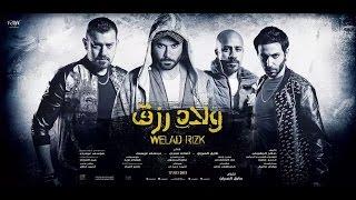getlinkyoutube.com-Welad Rizk - ولاد رزق [Trailer 1]
