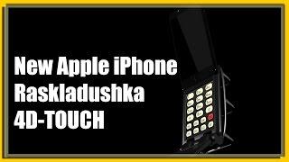 getlinkyoutube.com-Presentation Apple iPhone Raskladushka 4D-TOUCH(iPhone parody)[DIVmedia]