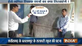 Chattisgarh: SDM Takes On Maths Teacher, Abuses Him Publicly For Giving Wrong Education To Students