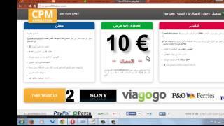 getlinkyoutube.com-احصل على 10 أورو من موقع اعلانات CPMaffiliation بمجرد التسجيل به واربح 10 يورو عن كل صديق استدعته