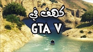 getlinkyoutube.com-أماكن سرية  GTA V || كهف_في GTA V !!