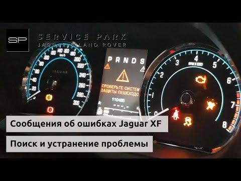 Ошибки на приборной панели Jaguar XF техцентра Сервис Парк