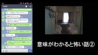 getlinkyoutube.com-ほんとうにあった怖い話2(ホテル)LINEトーク