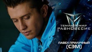 getlinkyoutube.com-Павел Прилучный в сериале «Темный мир: Равновесие»
