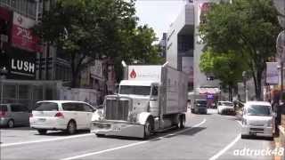 getlinkyoutube.com-ピータービルト(Peterbilt )を使った「山手調理製菓専門学校」を宣伝するアドトラック