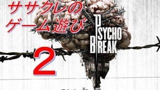 《2》 サイコブレイク(PS4)_近接最強武器ブラスナックルを多用し気ままにプレイ!!