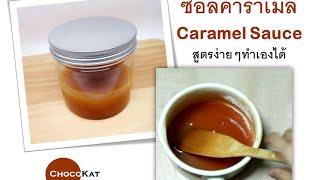 getlinkyoutube.com-ซอสคาราเมล Caramel Sauce