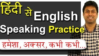 getlinkyoutube.com-How to Say अक्सर, हमेशा, शायद ही कभी in English | Speaking Practice & Vocabulary from Hindi | Awal