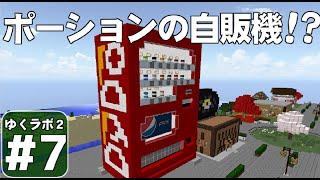 getlinkyoutube.com-【Minecraft】ゆくラボ2~大都会でリケジョ無双~ Part7【ゆっくり実況】