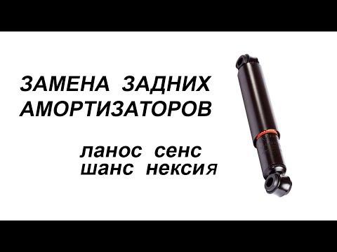 Заменить задние амортизаторы Ланос Сенс Шанс Нексия Триалли