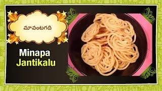 getlinkyoutube.com-Janthikalu in Traditional Telugu Recipes by Maa Vantagadi (జంతికలు)