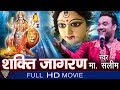 Shakti Jagran Hindi Bhajan Songs By Master Saleem - Eagle  Devotional