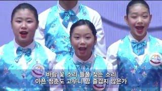 기원절 3주년 기념식 및 2016 천주축복식 식전공연(선정일본유학생, 챠밍 어린이 합창단)