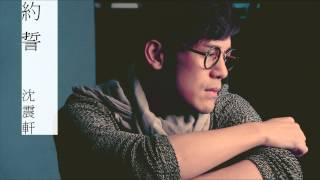 getlinkyoutube.com-沈震軒 Sammy Sum -《約誓》官方新歌試聽