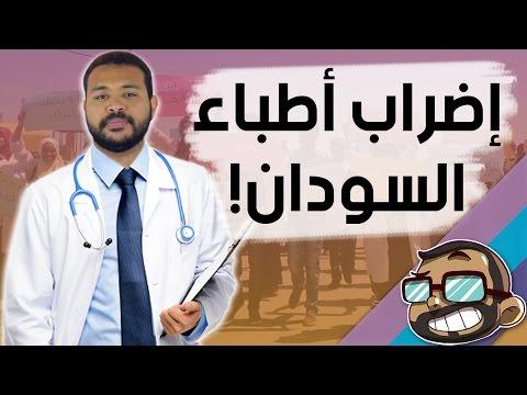إضراب أطباء السودان | #داقي_جرس
