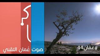 مسابقة | #عمان44