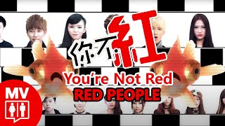 getlinkyoutube.com-你不紅 You're Not Red by RED PEOPLE