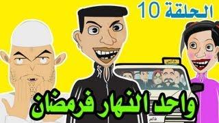 getlinkyoutube.com-حكايات بوزبال الحلقة 10 - واحد النهار فرمضان - 2013 - Bouzebal EP 10