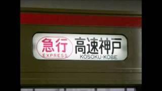 getlinkyoutube.com-【案内放送】阪神・神戸高速・阪急詰め合わせ(2006年)