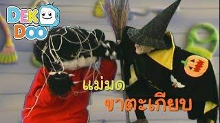 getlinkyoutube.com-นิทานสำหรับเด็ก  นิทานเรื่อง แม่มดขาตะเกียบ