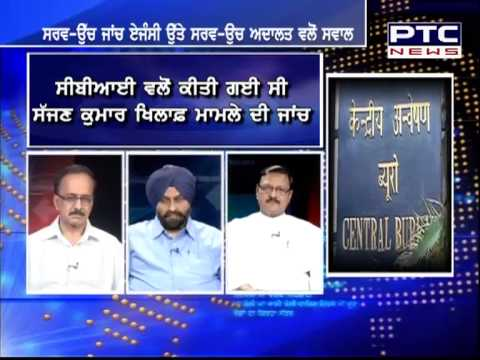 MASLE-DISCUSSION ON SAJJAN KUMAR & COALGATE SCAM part 1
