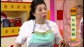 蔡季芳 石斑魚鍋