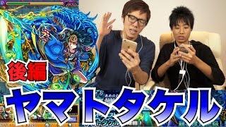 getlinkyoutube.com-【モンスト】ヤマトタケルにヒカキン×シロアで挑む!後編【ヒカキンゲームズ】
