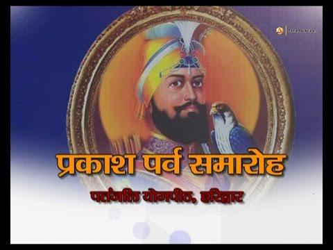 Prakash Parv Samaroh | Patanjali Yogpeeth, Haridwar | 16 April 2017 (Part 1)