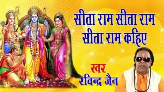 getlinkyoutube.com-Shri Ram Bhajan || Sita Ram Sita Ram Sita Ram Kahiye || Ravindra Jain#Spiritual Activity