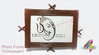 getlinkyoutube.com-DIY: Recycled Newspaper Photo Frame (Handmade) -Decoration for Home #NewYearSpecial