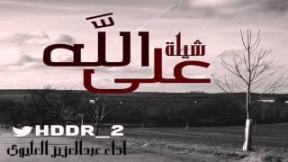 getlinkyoutube.com-شيلة | على الله : اداء عبدالعزيز العليوي #حصري_بدون_ايقاع ، كلمات نجم الاسلمي #شيلات_2016