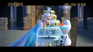 getlinkyoutube.com-[신데렐라 오프닝 단편] [겨울왕국 열기] 예고편