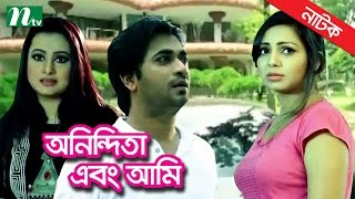 getlinkyoutube.com-Bangla Natok - Anindita Ebong Ami (অনিন্দিতা এবং আমি)   Purnima & Prova   Drama & Telefilm