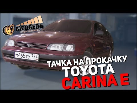 Тачка на прокачку Toyota Carina E СТУДИЯ МЕДВЕДЬ