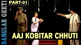 getlinkyoutube.com-Bangla Jatra | Aaj Kobitar Chhuti | Vol 1 | Jatrapala | Anol, Kakoli, Romeo | Kiran