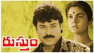 Rustum Telugu Full Movie || Chiranjeevi, Urvasi, Rajyalaxmi, Rao Gopal Rao