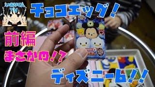 getlinkyoutube.com-Surprise Eggs Disney【チョコエッグ ディズニー6】前編からまさかの奇跡!シークレット!?ツムツム tsum tsum #1