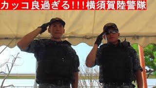 getlinkyoutube.com-Short Movie ショートムービー カッコ良すぎる!!! 横須賀陸警隊 海上自衛隊