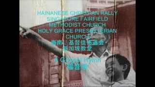 getlinkyoutube.com-Hainanese Christian Rally 海南话基督徒佈道会