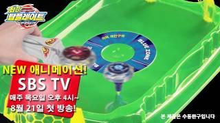 getlinkyoutube.com-[손오공] 최강 탑플레이트 애니메이션 시즌 2