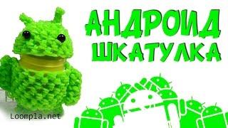3D Андроид-шкатулка из резинок Rainbow Loom Android