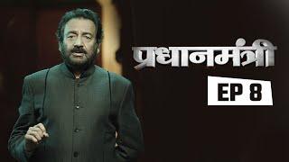 Pradhanmantri - Episode 8: After the death of Prime Minister Lal Bahadur Shastri width=