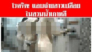 getlinkyoutube.com-โรคจิต! แอบถ่ายสาวเปลือย ในสวนน้ำเกาหลี #สดใหม่ไทยแลนด์  ช่อง2